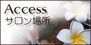 サロン場所_Access