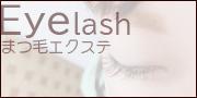 まつ毛エクステ_Eyelash