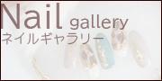 ネイルギャラリー_gallery