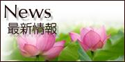 最新情報_ニュース_News